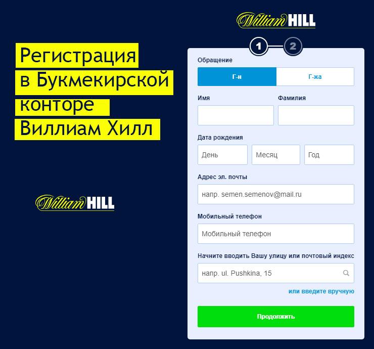 william hill регистрация
