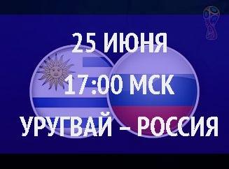 Бесплатный прогноз на матч Уругвай – Россия 25 июня
