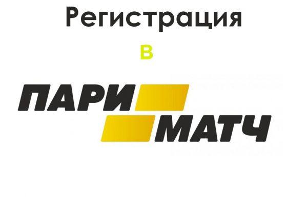 registratsiya-v-bukmekerskoj-kontore-parimatch