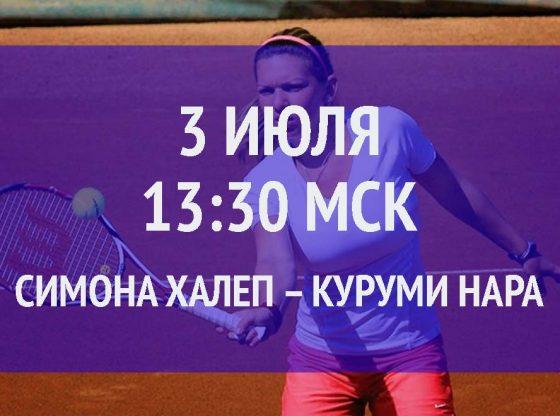 Бесплатный прогноз на турнир Симона Халеп – Куруми Нара 3 июля