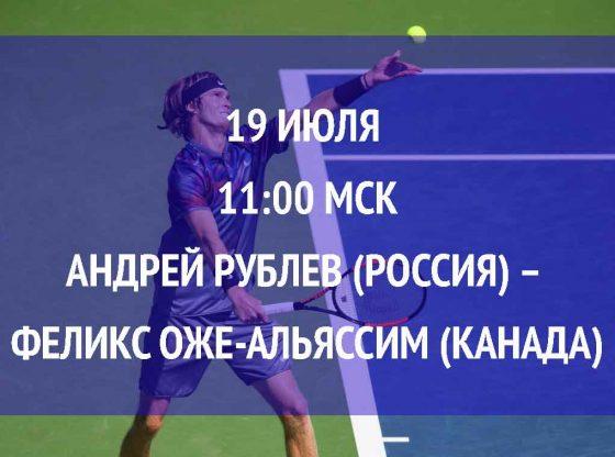 Бесплатный прогноз на турнир Андрей Рублев (Россия) – Феликс Оже-Альяссим (Канада) 19 июля