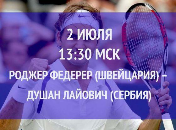 Бесплатный прогноз на турнир Роджер Федерер (Швейцария) – Душан Лайович (Сербия) 2 июля