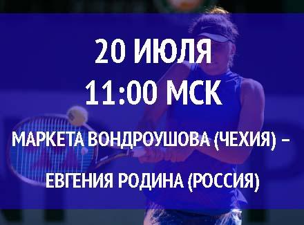Бесплатный прогноз на турнир Маркета Вондроушова (Чехия) – Евгения Родина (Россия) 20 июля