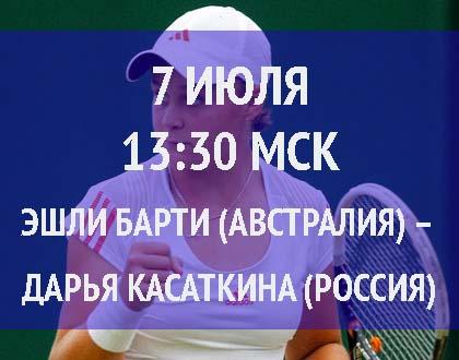 Бесплатный прогноз на турнир Эшли Барти (Австралия) – Дарья Касаткина (Россия) 7 июля