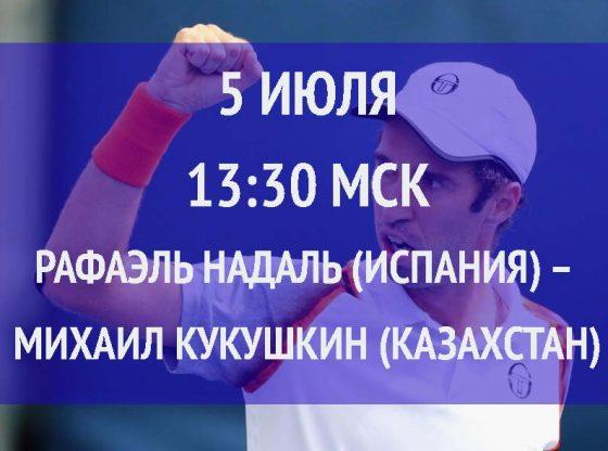 Бесплатный прогноз на турнир Рафаэль Надаль (Испания) – Михаил Кукушкин (Казахстан) 5 июля