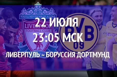 Бесплатный прогноз на матч Ливерпуль – Боруссия Дортмунд 22 июля