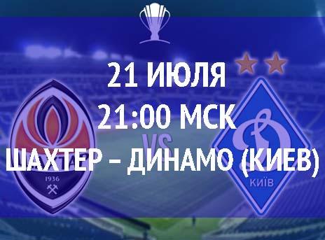 Бесплатный прогноз на матч Шахтер – Динамо (Киев) 21 июля