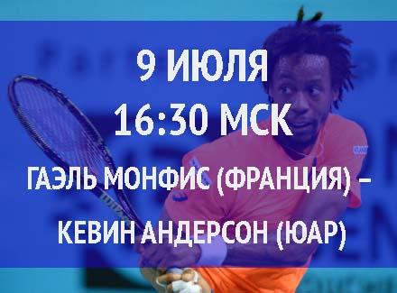 Бесплатный прогноз на турнир Гаэль Монфис (Франция) – Кевин Андерсон (ЮАР) 9 июля