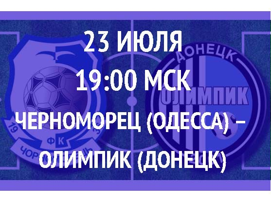 Прогноз на матч Черноморец (Одесса) – Олимпик (Донецк) 23 июля