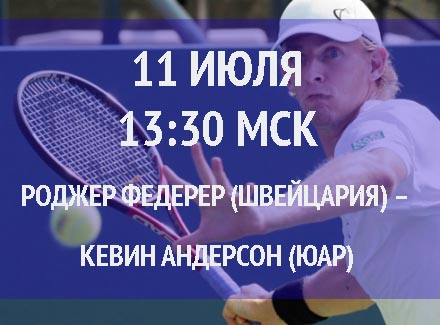 Бесплатный прогноз на турнир Роджер Федерер (Швейцария) – Кевин Андерсон (ЮАР) 11 июля