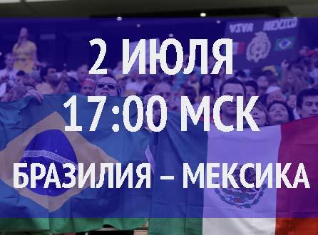 Бесплатный прогноз на матч Бразилия – Мексика 2 июля