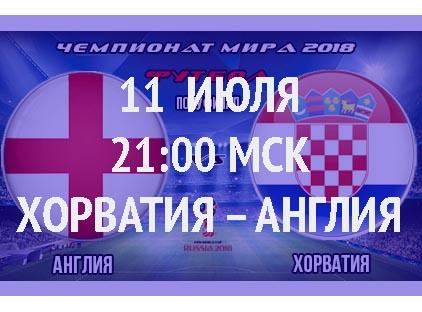 Бесплатный прогноза на матч Хорватия – Англия 11 июля