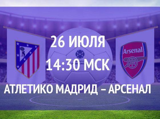 Бесплатный прогноз на матч Атлетико Мадрид – Арсенал (Лондон) 26 июля