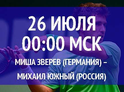 Бесплатный прогноз на турнир Миша Зверев (Германия) – Михаил Южный (Россия) 26 июля