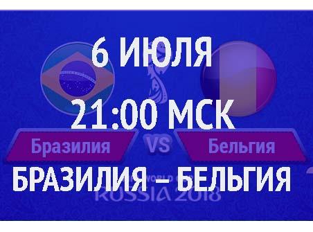Бесплатный прогноз на матч Бразилия – Бельгия 6 июля