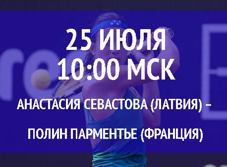Бесплатный прогноз на турнир Анастасия Севастова (Латвия) – Полин Парментье (Франция) 25 июля