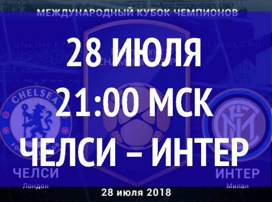 Бесплатный прогноз на матч Челси – Интер 28 июля