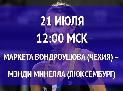 Бесплатный прогноз на турнир Маркета Вондроушова (Чехия) – Мэнди Минелла (Люксембург) 21 июля