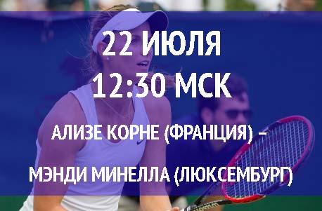 Бесплатный прогноз на турнир Ализе Корне (Франция) – Мэнди Минелла (Люксембург) 22 июля