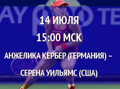 Бесплатный прогноз на турнир Анжелика Кербер (Германия) – Серена Уильямс (США) 14 июля