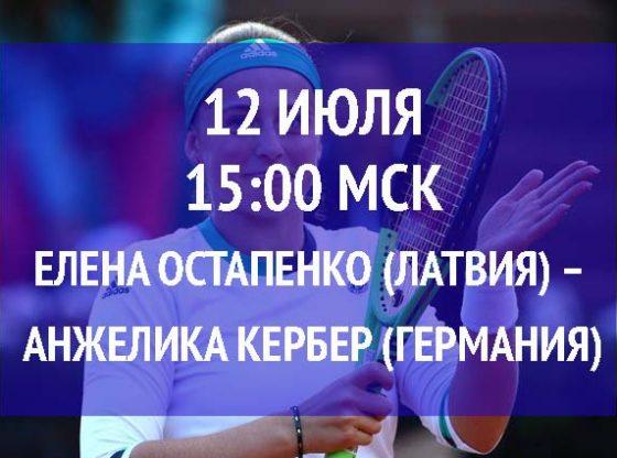 Бесплатный прогноз на турнир Елена Остапенко (Латвия) – Анжелика Кербер (Германия) 12 июля