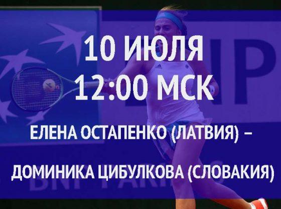 Бесплатный прогноз на турнир Елена Остапенко (Латвия) – Доминика Цибулкова (Словакия) 10 июля