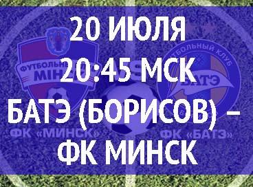 Бесплатный прогноз на матч БАТЭ (Борисов) – ФК Минск 20 июля