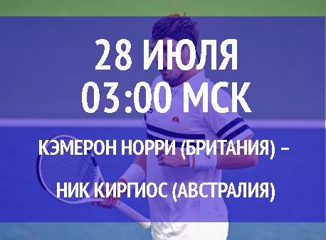 Бесплатный прогноз на турнир Кэмерон Норри (Британия) – Ник Киргиос (Австралия) 28 июля