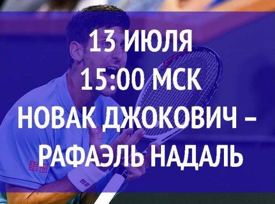 Бесплатный прогноз на турнир Новак Джокович – Рафаэль Надаль 13 июля