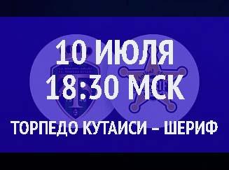 Бесплатный прогноз на матч Торпедо Кутаиси – Шериф 10 июля