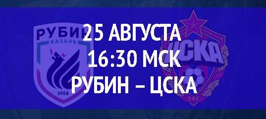Бесплатный прогноз на футбольный матч Рубин – ЦСКА 25 августа