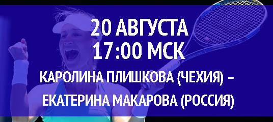 Бесплатный прогноз на теннисный турнир Каролина Плишкова (Чехия) – Екатерина Макарова (Россия) 20 августа