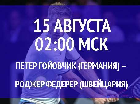 Бесплатный прогноз на турнир Петер Гойовчик (Германия) – Роджер Федерер (Швейцария) 15 августа