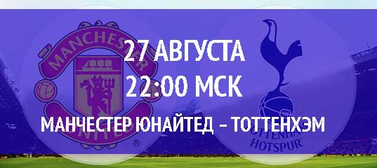 Бесплатный прогноз на футбольный матч Манчестер Юнайтед – Тоттенхэм 27 августа