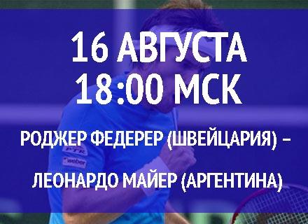 Бесплатный прогноз на теннисный турнир Роджер Федерер (Швейцария) – Леонардо Майер (Аргентина) 16 августа