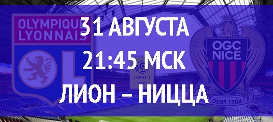Бесплатный прогноз на футбольный матч Лион – Ницца 31 августа