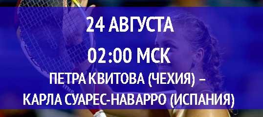 Бесплатный прогноз на теннисный турнир Петра Квитова (Чехия) – Карла Суарес-Наварро (Испания) 24 августа