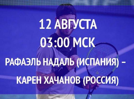 Бесплатный прогноз на турнир по теннису Рафаэль Надаль (Испания) – Карен Хачанов (Россия) 12 августа