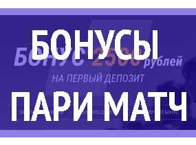 Бонусы за регистрацию Пари Матч