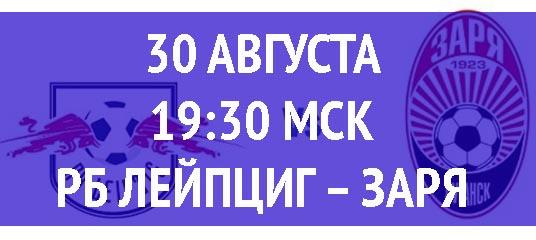 Бесплатный прогноз на футбольный матч РБ Лейпциг – Заря 30 августа