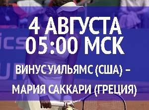 Бесплатный прогноз на турнир Винус Уильямс (США) – Мария Саккари (Греция) 4 августа