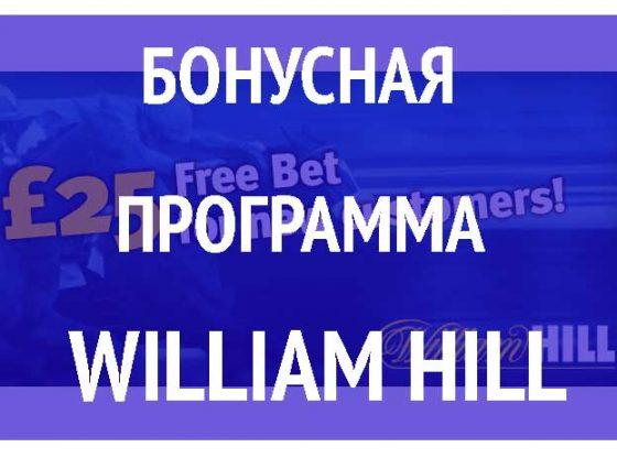 Бонусная программа при регистрации на William Hill букмекерской конторе