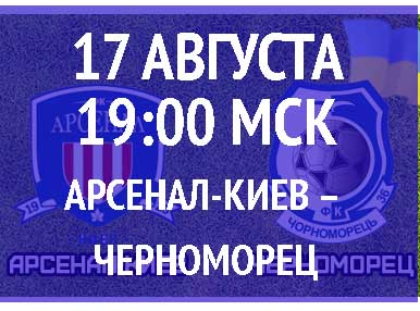 Бесплатный прогноз на футбольный матч Арсенал-Киев – Черноморец 17 августа