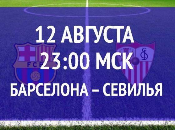 Бесплатный прогноз на матч Барселона – Севилья 12 августа
