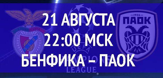 Бесплатный прогноз на футбольный матч Бенфика – ПАОК 21 августа