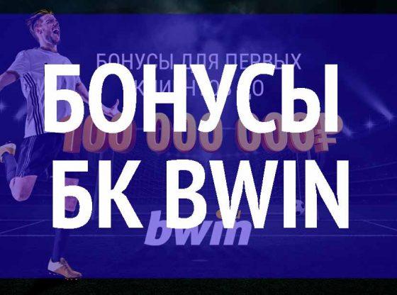Bwin бонусы при регистрации