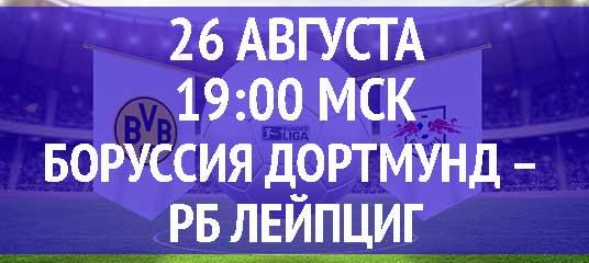 Бесплатный прогноз на футбольный матч Боруссия Дортмунд – РБ Лейпциг 26 августа