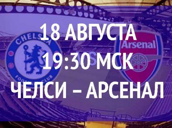 Бесплатный прогноз на футбольный матч Челси – Арсенал 18 августа