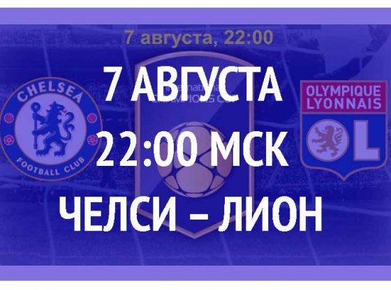 Бесплатный прогноз на матч Челси – Лион 7 августа