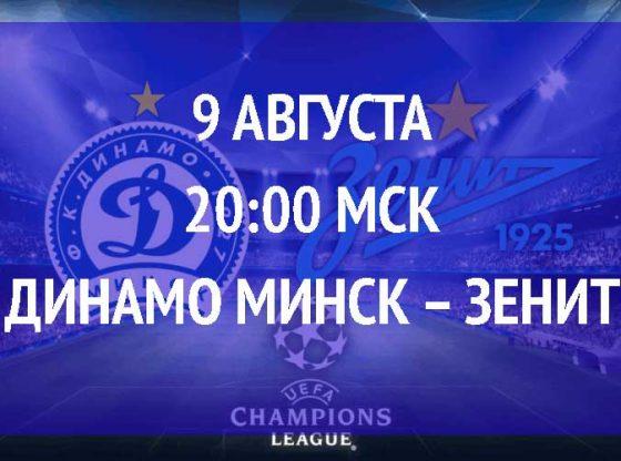 Бесплатный прогноз на матч Динамо Минск – Зенит 9 августа